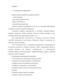 Система управления персоналом на ЗАО Азовэлектросталь отчет по  Система управления персоналом на ЗАО Азовэлектросталь отчет по практике 2010 по менеджменту скачать бесплатно