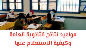 مواعيد نتائج امتحانات الثانوية العامة وكيفية الاستفسار عنها برقم الجلوس فقط