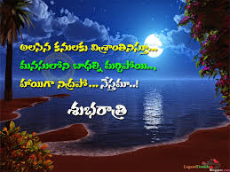 good night es wishes in telugu