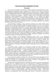 Российская правовая система реферат по праву скачать бесплатно  Англосаксонская правовая система диплом по праву скачать бесплатно правовой юрист судебное королева век решение дело судов