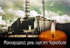 """Результат пошуку зображень за запитом """"картинки Чорнобиль"""""""