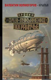 крылья валентин холмогоров Book In 2019 Books Movie Posters