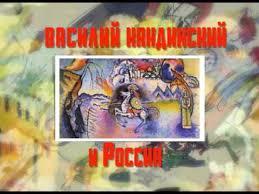 <b>Василий Кандинский</b> и Россия