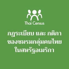 Thaicensus.com ชมรมคนไทยในสหรัฐอเมริกา - Posts