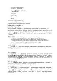 ПРОТОКОЛ Документы делового общения курсовая по делопроизводству  ПРОТОКОЛ Документы делового общения курсовая по делопроизводству