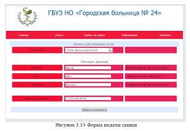 Готовая дипломная работа по разработке сайта горбольницы Разработка и внедрение веб сайта для городской больницы Работа подготовлена и защищена в 2013 году