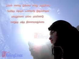 tamil love breakup sad feeling kavithai with emotional image
