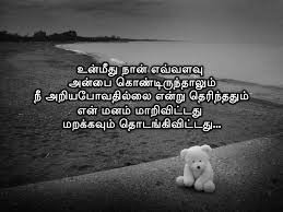 Sad Quotes About Life And Love In Tamil Best Quotes For Your Life