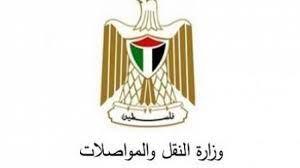 وزارة النقل تعفي الأمهات الموظفات من الدوام - تلفزيون المدينة