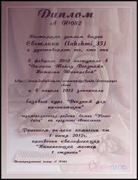 Диплом об окончании Школы запись пользователя Светлана  Диплом об окончании Школы
