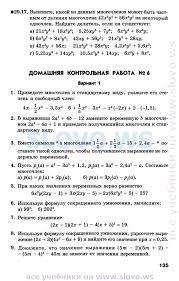 Сухинов Сергей скачать бесплатно все книги Сухинов Сергей Домашняя контрольная работа 4 по алгебре 9 класс