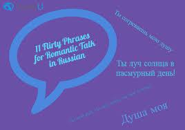 11 Flirty Phrases For Romantic Talk In Russian Fluentu Russian
