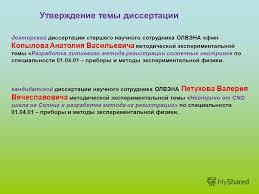 Презентация на тему РОССИЙСКАЯ АКАДЕМИЯ НАУК ИНСТИТУТ ЯДЕРНЫХ  9 Утверждение темы диссертации
