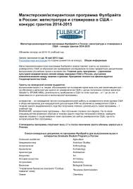 Темы магистерских диссертаций БИ Темы магистерских диссертаций БИ Магистерская аспирантская программа Фулбрайта в России