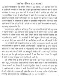 essay on global warming in hindi language pdf independence day essay in hindi english independence day essay in hindi english