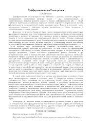 Дифференциация и Интеграция реферат по философии скачать бесплатно  Скачать документ
