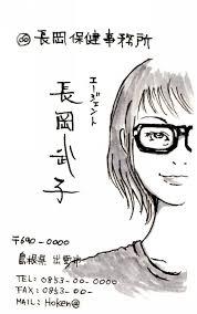 名刺004 イラストレーターデザイナー 長岡 武志