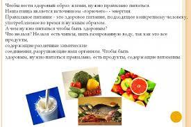 Здоровое питание здоровый образ жизни реферат Презентация на тему Здоровый образ жизни скачать бесплатно