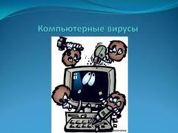 Презентация Компьютерные вирусы Привет Студент  Презентация Компьютерные вирусы