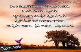 Life Is Beautiful Quotes In Telugu