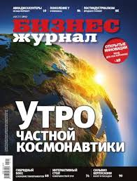 Бизнес-журнал №12 (201) за 2012 год by Business Magazine - issuu