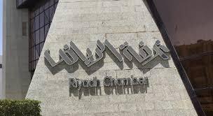 تعلن غرفة الرياض عن وظائف للرجال في القطاع الخاص لحملة الثانوي وأعلى