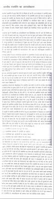 essay on politics essay on the criminalisation in n politics in hindi world s largest collection of essays published