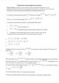 Реферат на тему Скалярное произведение векторов dashateluykina Реферат на тему Скалярное произведение векторов dashateluykina