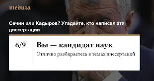 Сечин или Кадыров Угадайте кто написал эти диссертации meduza