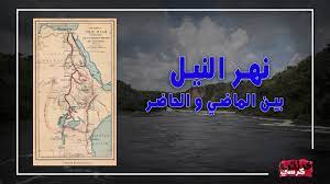من أين ينبع نهر النيل و ما هي حقيقة سد النهضة ؟ - YouTube