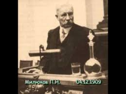 <b>Милюков П</b>.<b>Н</b>. депутат Государственной Думы 04.12.1909 Тема ...