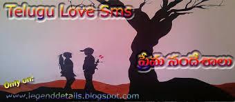 Telugu Love SMS Legendary Quotes Custom Romantic Quotes Ani