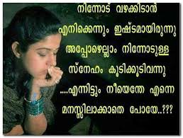 Quotes On Love And Life In Malayalam Hover Me Simple Breakup Malayalam