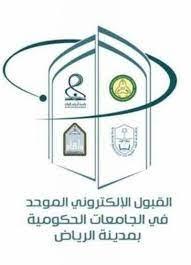 رابط نتائج القبول الموحد 1442 للجامعات - مدونة المناهج السعودية