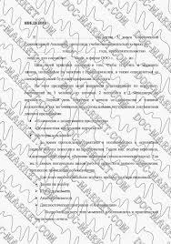 Другая Отчет по Учебно ознакомительной практике работа  отчет по учебно ознакомительной практике в детском саду