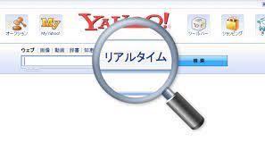Yahoo リアルタイム 検索