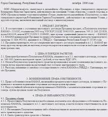 Курсовая работа Договор купли продажи ru ДОГОВОР купли продажи КАМАЗа