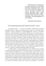 Рынок труда курсовая по экономической теории скачать бесплатно  Рынок труда курсовая по экономической теории скачать бесплатно трудовые ресурсы труд Россия тенденция мобильность стагфляция Филлипса