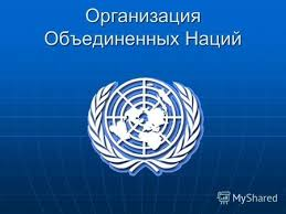 Презентация на тему Организация Объединенных Наций ООН  Организация Объединенных Наций История создания Создание Организации Объединённых Наций стало возможным в результате объединения усилий