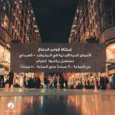 Jordanian Duty Free Shops - Photos