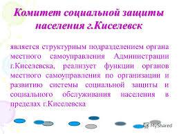 Презентация на тему КУРСОВАЯ РАБОТА НА ТЕМУ Анализ деятельности  6 Комитет социальной защиты населения г Киселевск является структурным подразделением органа местного самоуправления