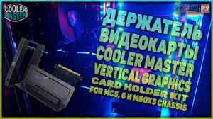 ОНЛАЙНТРЕЙД.РУ - <b>Держатель видеокарты Cooler Master</b> ...