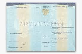 Купить жд диплом железнодорожного техникума или вуза kupit  diplom srednee 2014 4