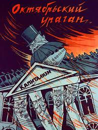 лет революции в каких красках видите победу большевиков вы  Плакат