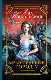 Дипломная работа по обитателям болота читать книгу онлайн автора  Зачарованный город n Ева Никольская