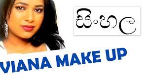 ස හල viana make up party look sri lanka