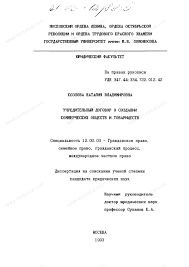 Учредительный договор о создании общества с ограниченной   Отпуск педагогических работников без сохранения заработной платы Типовой учредительный договор