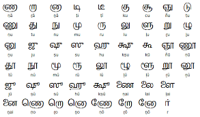Tamil Language Alphabet Chart Alphabet Image And Picture