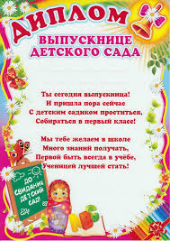 Диплом выпускнице детского сада Ш купить в Москве  Основное фото