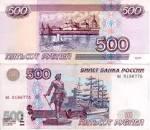Дизайн 500 рублей